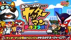 『ぼくらの甲子園!ポケット』が『タイムボカンシリーズ ヤッターマン』とコラボ!