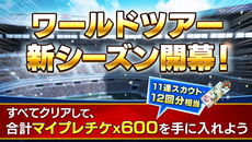 『BFBチャンピオンズ2.0』で「ワールドツアー」新シーズンが開幕!