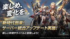 『リネージュ2 レボリューション』サーバー統合アップデートでキャンペーン開催!