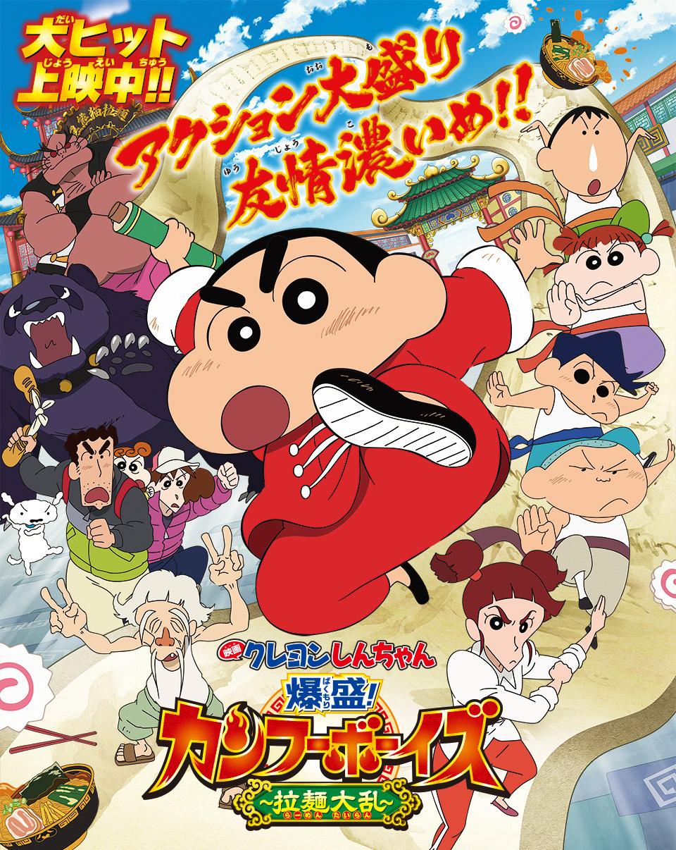 『映画クレヨンしんちゃん 爆盛!カンフーボーイズ ~拉麺大乱~』とのコラボ開始!