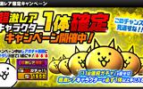 『みんなで にゃんこ大戦争』レギュラーガチャ☆超激確定キャンペーンを開催中!