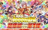 『クラッシュフィーバー』全世界1000万ダウンロード超感謝キャンペーンを開催!