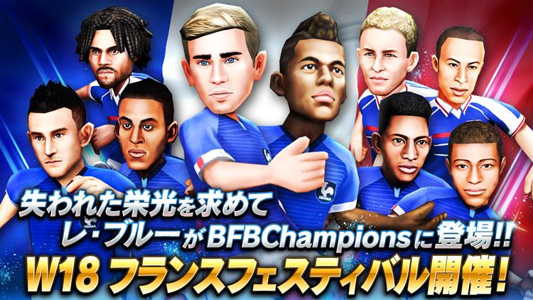 『BFBチャンピオンズ2.0』フランスフェスティバル&GW特大キャンペーン開催!