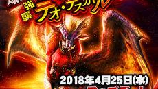 『MHXR』4/25よりマルチクエスト「強襲!テオ・テスカトル!」を配信!