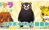 『パシャ★モン』ご当地キャラコラボイベント・こどもの日イベントがスタート!