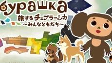 世界初!チェブラーシカ公式のカジュアルゲーム『旅するチェブラーシカ~みんなともだち~』Android版配信開始!