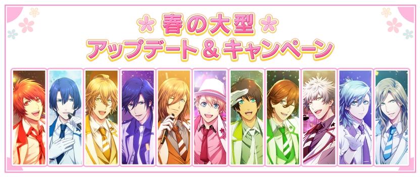 『うたの☆プリンスさまっ♪ Shining Live』春の大型アップデート開始!