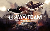『Bravo Team』PlayStation VR専用シューティングが発売!