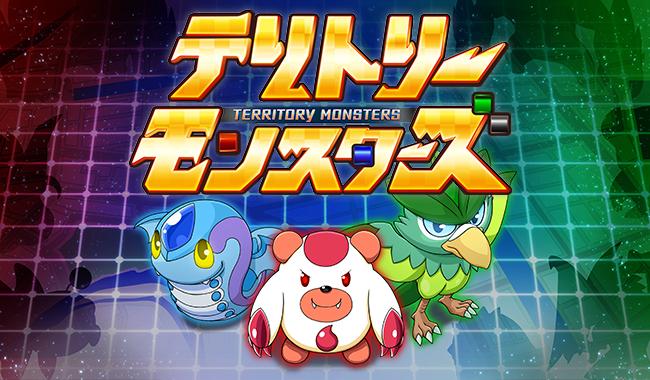 『テリトリーモンスターズ』位置情報陣取りバトルゲームの配信開始!