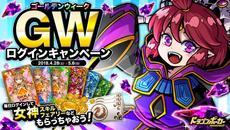『ドラゴンポーカー』4/28より「GWログインキャンペーン」を開催!