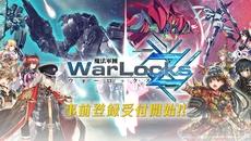 『魔法軍團WarLocksZ』日本語版の2018年夏配信開始が決定!