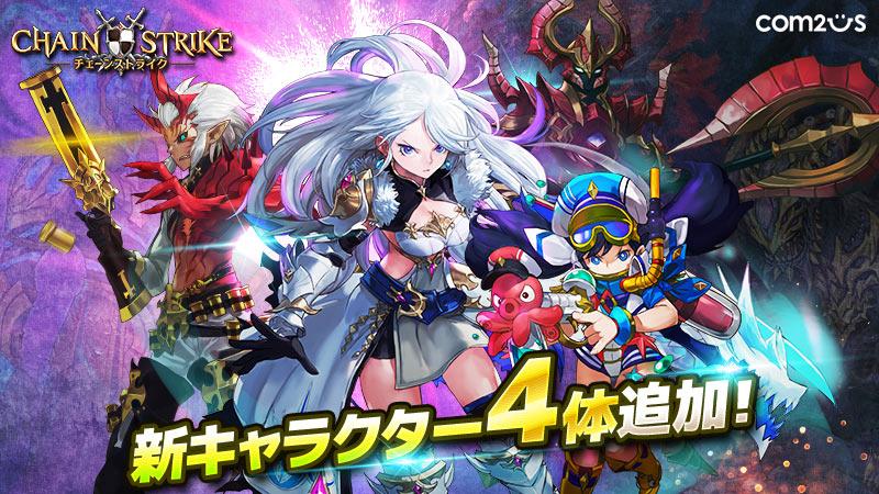 『チェーンストライク』初の純正星5新キャラクターをアップデート!