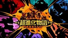 『超進化物語』20万DL突破で記念プレゼント&Twitterキャンペーン開催中!