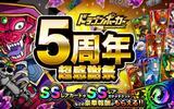 『ドラゴンポーカー』サービス開始5周年を記念して「5周年大感謝祭」をスタート!