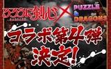 『パズル&ドラゴンズ』が「るろうに剣心」とのコラボ企画第4弾開催を決定!