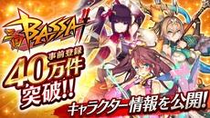 『三国BASSA!!』事前登録数40万件突破&必殺技発動シーンの動画を公開!