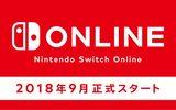 「Nintendo Switch Online」2018年9月に正式スタート!