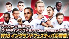 『BFBチャンピオンズ2.0』イングランドフェスティバルを開催!