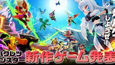 『バクレツモンスター』コロプラがスマートフォン向け新作ゲームを発表!