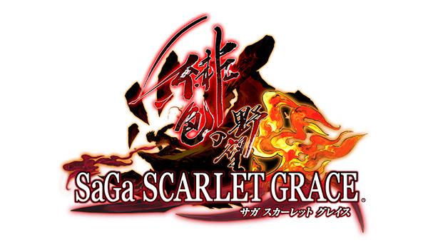 『サガ スカーレット グレイス 緋色の野望』オープニング映像を公開!