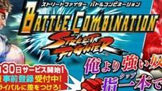 『ストリートファイター バトルコンビネーション』Android版事前登録スタート!配信は3月30日に決定!