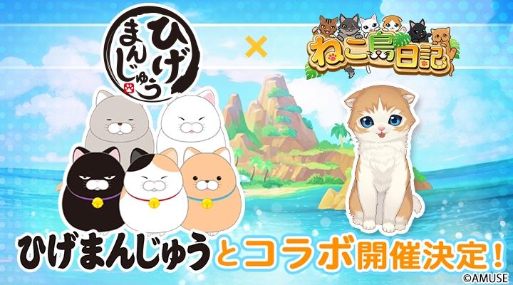 『ねこ島日記』癒し系キャラクター「ひげまんじゅう」とのコラボレーション開催!