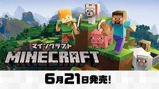 Switch向け『Minecraft』のアップグレード版が6/21に発売決定!
