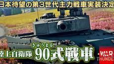 『War Thunder』第3世代主力戦車「90式戦車」実装決定&動画を初公開!