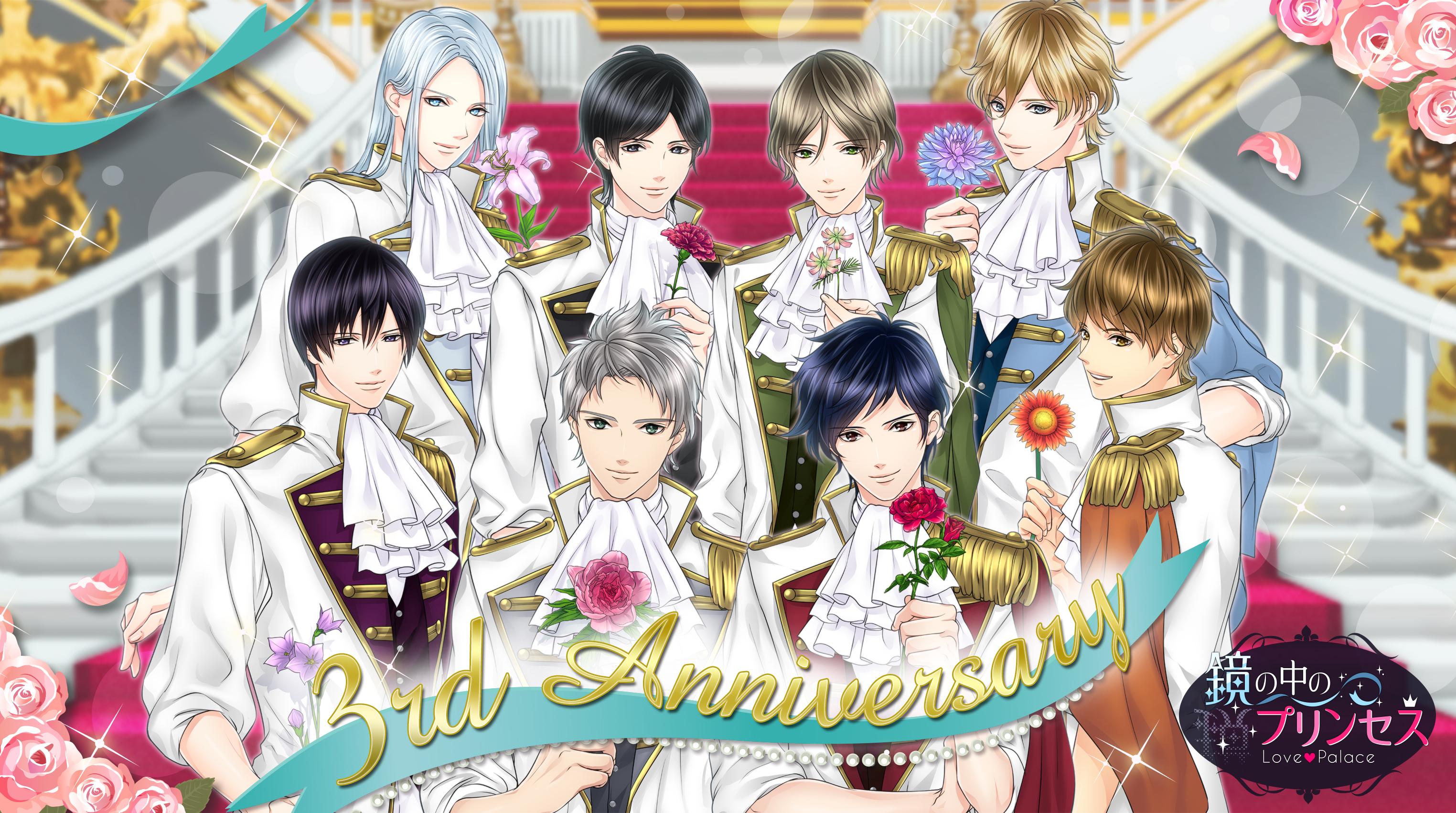 『鏡の中のプリンセス Love Palace』配信3周年アニバーサリー企画決定!