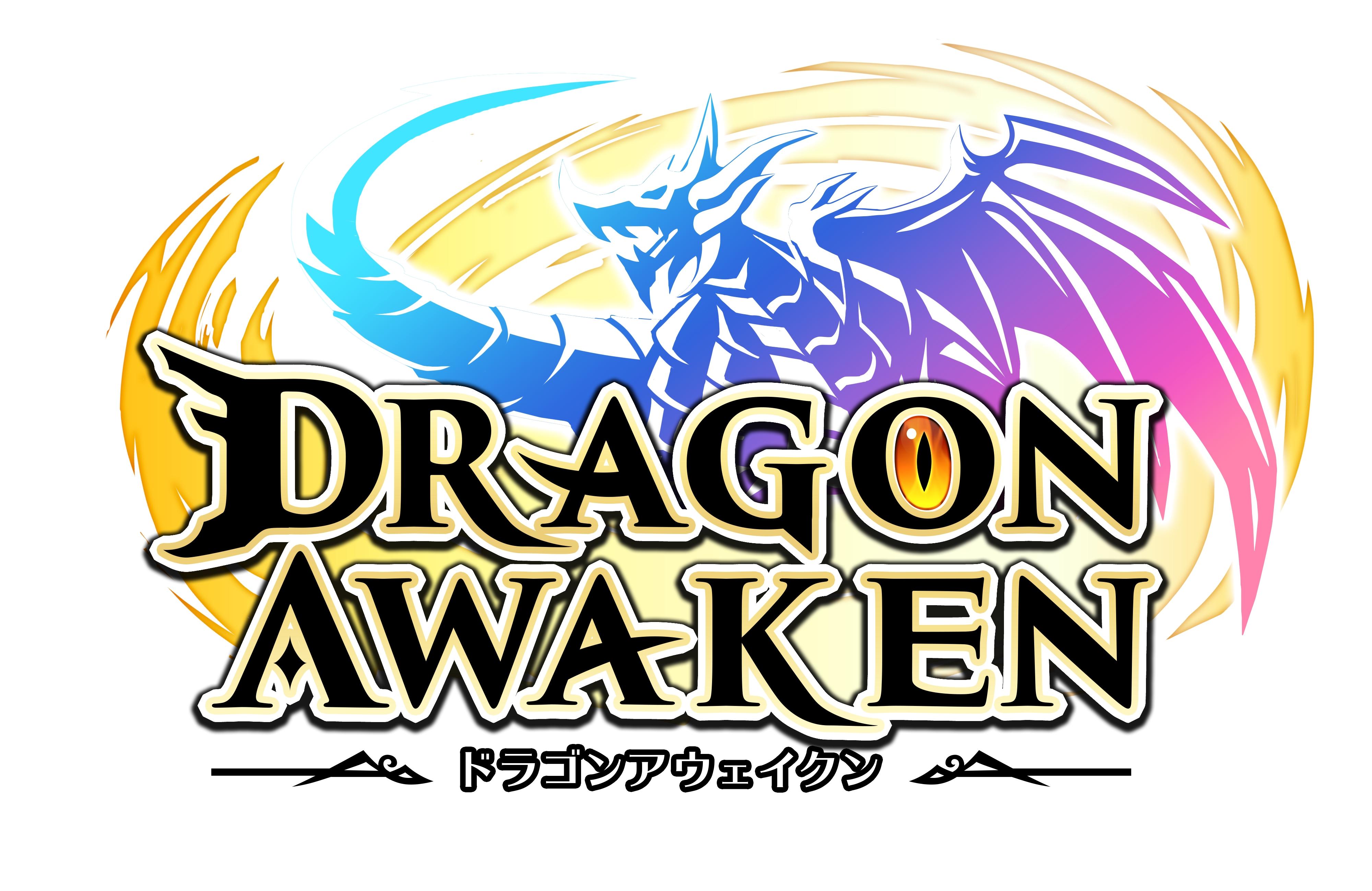 『ドラゴンアウェイクン』限定英雄が登場するスーパーカーニバルイベント開催中!