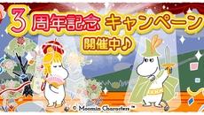 『ムーミン ~ようこそ!ムーミン谷へ~』3周年記念キャンペーンをスタート!