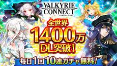 『ヴァルキリーコネクト』全世界1,400万ダウンロード記念キャンペーンを開催!