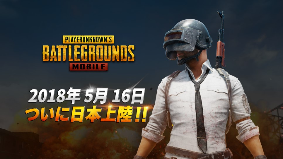 『PLAYERUNKNOWN'S BATTLEGROUNDS』の配信がスタート!