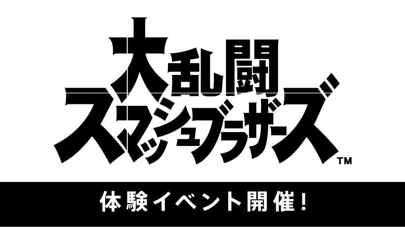 『大乱闘スマッシュブラザーズ(仮称)』6/17よりゲーム体験イベントが順次開催!