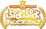 『ぷよぷよ』eスポーツプロ大会の2018年度6月大会の観覧者募集がスタート!