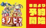『進め!キノピオ隊長』7/13発売の箱庭アドベンチャーが予約開始!