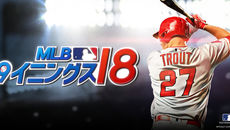 『MLB:9イニングス18』『パーフェクトイニング2018』がアップデート!