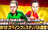 『BFBチャンピオンズ2.0』W18 スペインフェスティバルを開催!