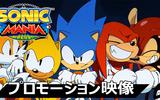 『ソニックマニア・プラス』プロモーション映像と新作アニメ作品の第1話を公開!