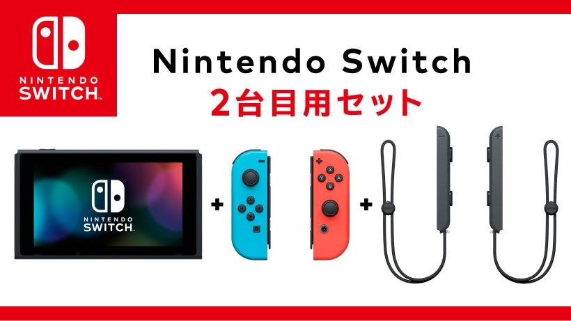 『Nintendo Switch 2台目用セット』マイニンテンドーストアに登場!