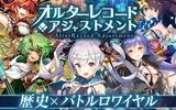 『オルターレコードアジャストメント』iOS/Android向けに配信スタート!