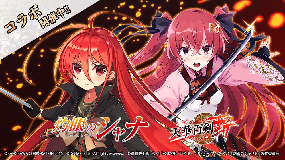 『天華百剣 -斬-』がTVアニメ『灼眼のシャナ』とのコラボイベントを開始!