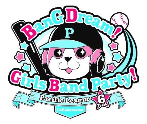『バンドリ!ガールズバンドパーティ!』パシフィック・リーグ6球団とのコラボ決定!