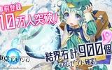 『東京コンセプション』事前登録者10万人突破&PV公開を記念しキャンペーン実施!