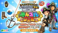 『みんゴル』にて大型ガチャイベント「みんゴルフェス」&キャンペーンが同時開催!