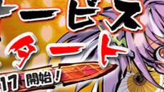 『九十九姫』正式サービス開始日3月17日に決定!