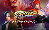 『THE KING OF FIGHTERS ALLSTAR』ティザーサイト公開!