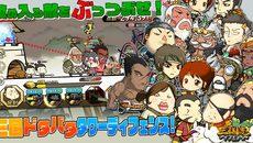 『三国志ディフェンちゅ』ラインディフェンスゲームがグランドオープン!