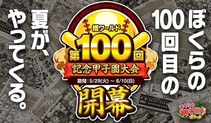 『ぼくらの甲子園!ポケット』が「極ワールド第100回記念甲子園大会」を実施!