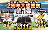 『BFBチャンピオンズ2.0』がキャンペーン「2周年大感謝祭」第1弾を開催!